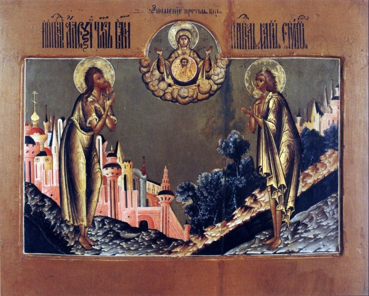 Alexius_of_Rome_and_Mary_of_Egypt_1648.jpg